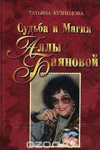 Судьба и магия Аллы Баяновой
