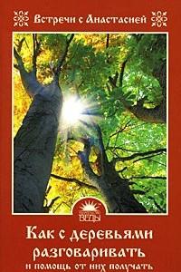 Как с деревьями разговаривать и помощь от них получать