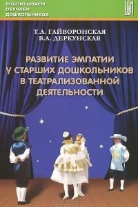 Развитие эмпатии у старших дошкольников в театрализованной деятельности