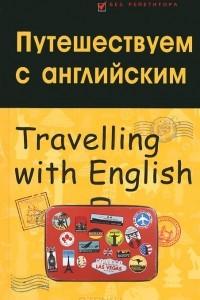 Путешествуем с английским / Travelling with English