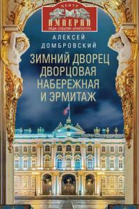 Зимний дворец, Дворцовая набережная и Эрмитаж