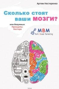 Сколько Стоят Ваши Мозги