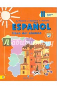 Испанский язык. 2 класс. Учебник. В 2-х частях. Часть 2. ФГОС