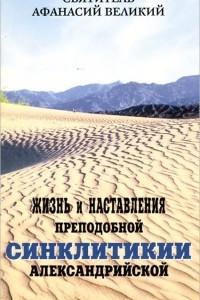 Жизнь и наставления преподобной Синклитикии Александрийской
