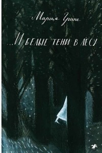 ...И белые тени в лесу