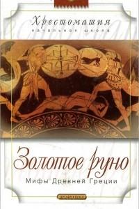 Золотое руно. Мифы Древней Греции