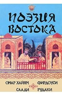 Поэзия Востока. Омар Хайям,Фирдоуси,Саади, Рудаки
