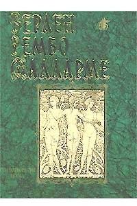 П. Верлен, А. Рембо, С. Малларме. Стихотворения. Проза