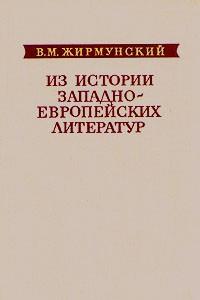 Из истории западноевропейских литератур