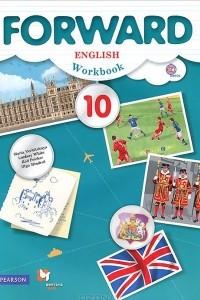 Forward English: Workbook: 10 / Английский язык. 10 класс. Базовый уровень. Рабочая тетрадь