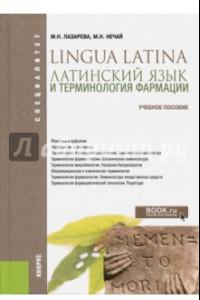 Латинский язык и терминология фармации. Учебное пособие. ФГОС