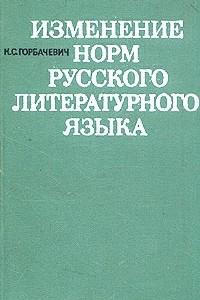 Изменение норм русского литературного языка