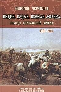 Индия, Судан, Южная Африка. Походы Британской армии. 1897-1900