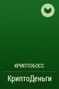 КриптоДеньги