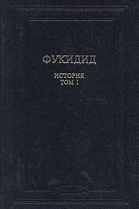 Фукидид. История. В двух томах. Том 1