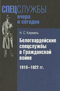 Белогвардейские спецслужбы в Гражданской войне. 1918-1922 гг