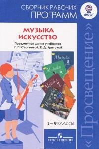 Музыка. 5-7 классы. Искусство. 8-9 классы. Сборник рабочих программ