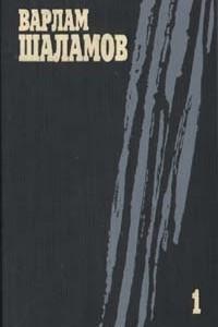 Собрание сочинений в четырёх томах. Том 1. Колымские рассказы. Левый берег. Артист лопаты