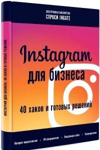 Instagram для бизнеса: 40 хаков и готовых решений