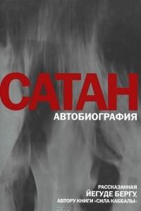 Сатан. Автобиография, рассказанная Йегуде Бергу, автору книги