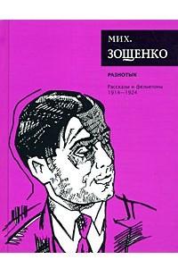 Собрание сочинений в семи томах. Том 1. Разнотык. Произведения 1922-1924 гг
