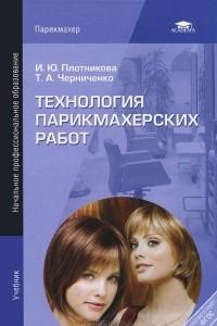Технология парикмахерских работ