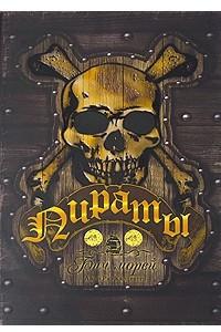 Пираты: бич морей