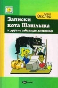 Записки кота Шашлыка и другие забавные дневники
