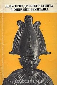 Искусство Древнего Египта в собрании Эрмитажа