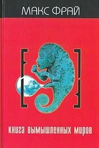 Книга вымышленных миров