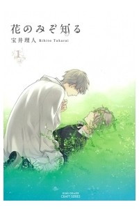 ?????? / Hana no Mizo Shiru 1