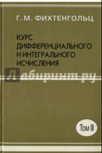 Курс дифференциального и интегрального исчисления. В 3-х томах. Том 3