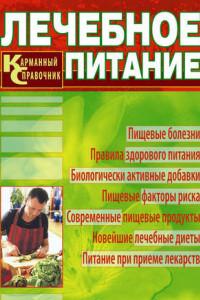 Лечебное питание. Карманный справочник