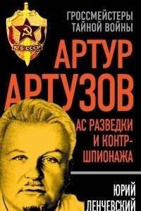 Артур Артузов. Ас разведки и контршпионажа