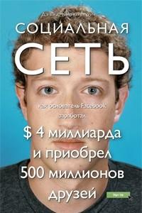 Социальная сеть. Как основатель Facebook заработал $ 4 миллиарда и приобрел 500 миллионов друзей