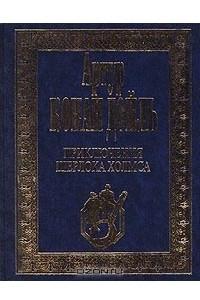 Артур Конан Дойль. Собрание сочинений в четырех томах. Том 1. Приключения Шерлока Холмса
