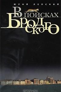 В поисках Бродского