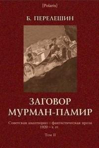 Заговор Мурман-Памир