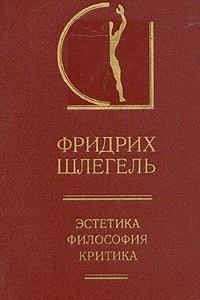Фридрих Шлегель. Эстетика. Философия. Критика. В двух томах. Том 1