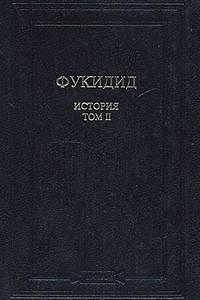 Фукидид. История. В двух томах. Том 2
