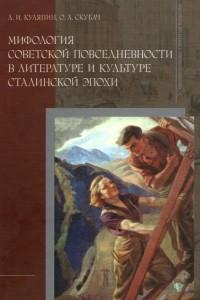 Мифология советской повседневности в литературе и культуре сталинской эпохи
