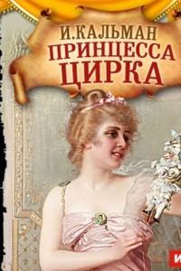 Принцесса цирка (оперетта)