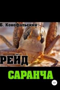 Рейд. Саранча