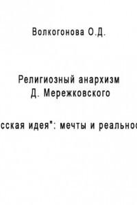 Религиозный анархизм Д. Мережковского.