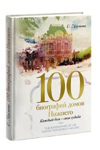 100 биографий домов Нижнего