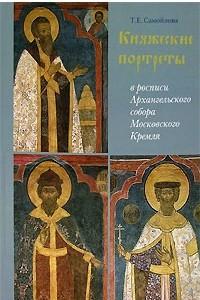 Княжеские портреты в росписи Архангельского собора Московского Кремля