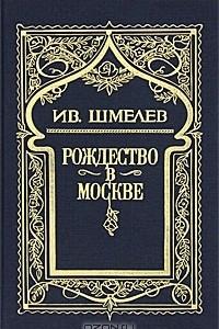 Собрание сочинений в 6 томах. Том 3. Рождество в Москве