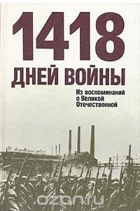 1418 дней войны. Из воспоминаний о Великой Отечественной