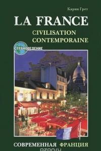 La France: Civilisation Conemporaine / Современная Франция