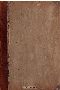 Литература XIX века в ее главных течениях